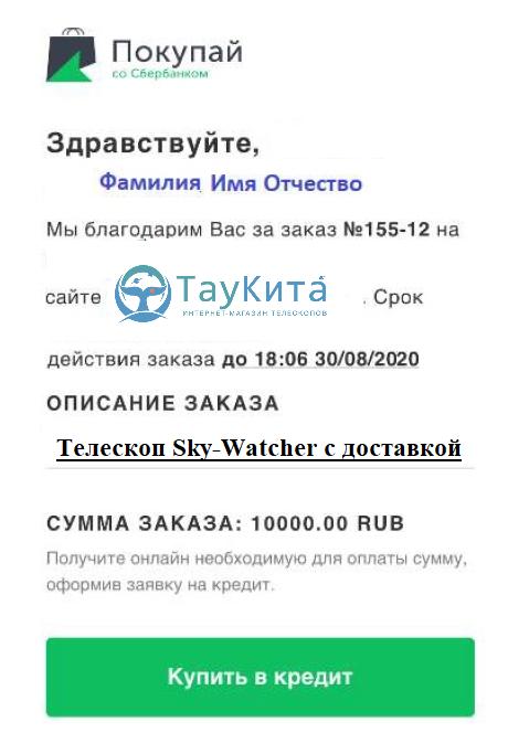 Pokupai_rassrochka
